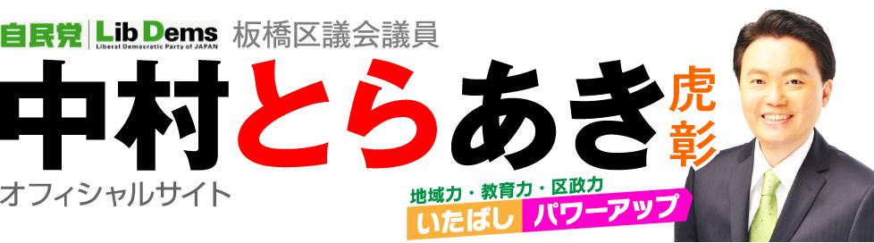 自民党 板橋区議会議員 中村とらあき(中村虎彰)オフィシャルサイト